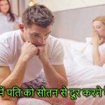 1 मिनट में Pati Ko Sautan Se Door Karne Ke Upay