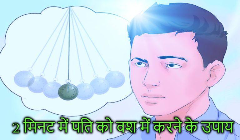2 मिनट में Pati Ko Vash Me Karne Ke Upay