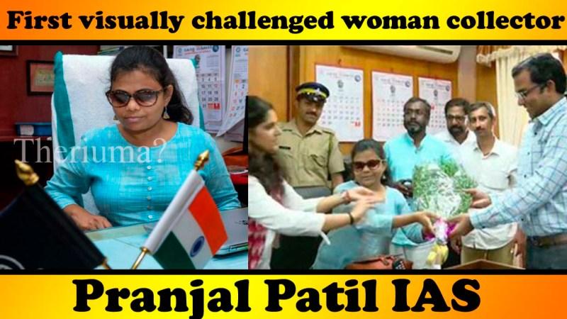 இந்தியாவில் முதன்முதலாக ஐ.ஏ.எஸ். ஆன பார்வையற்ற பெண் | Pranjal Patil | theriuma?