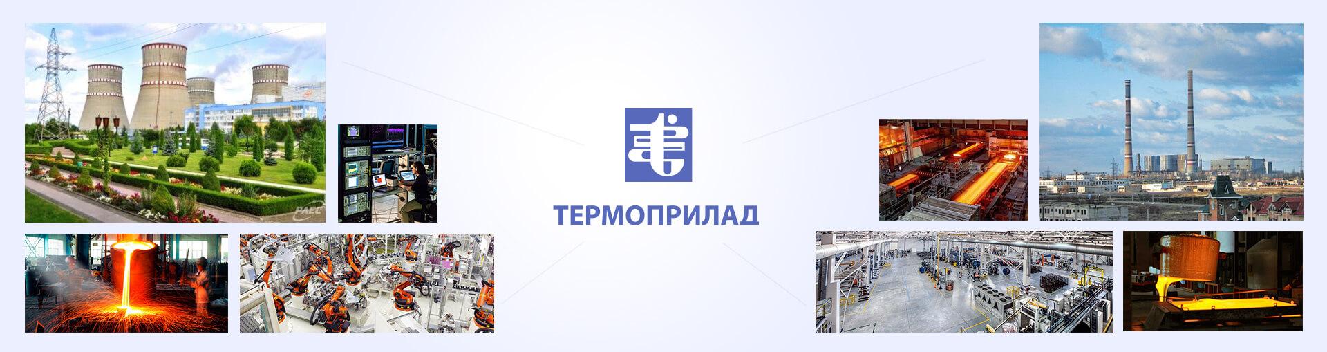 Продукція компанії Термоприлад
