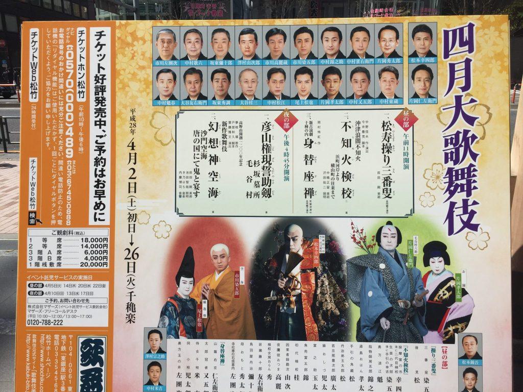 Kabuki theater in Tokyo - poster at Kabukiza Theater, Tokyo.