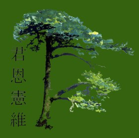 Tree with Chinese 300dpi