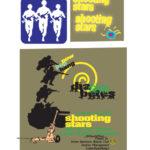 Shooting Stars Fundraiser 2000