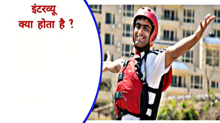 ias questions and answers in hindi - ias topper interview - ias interview