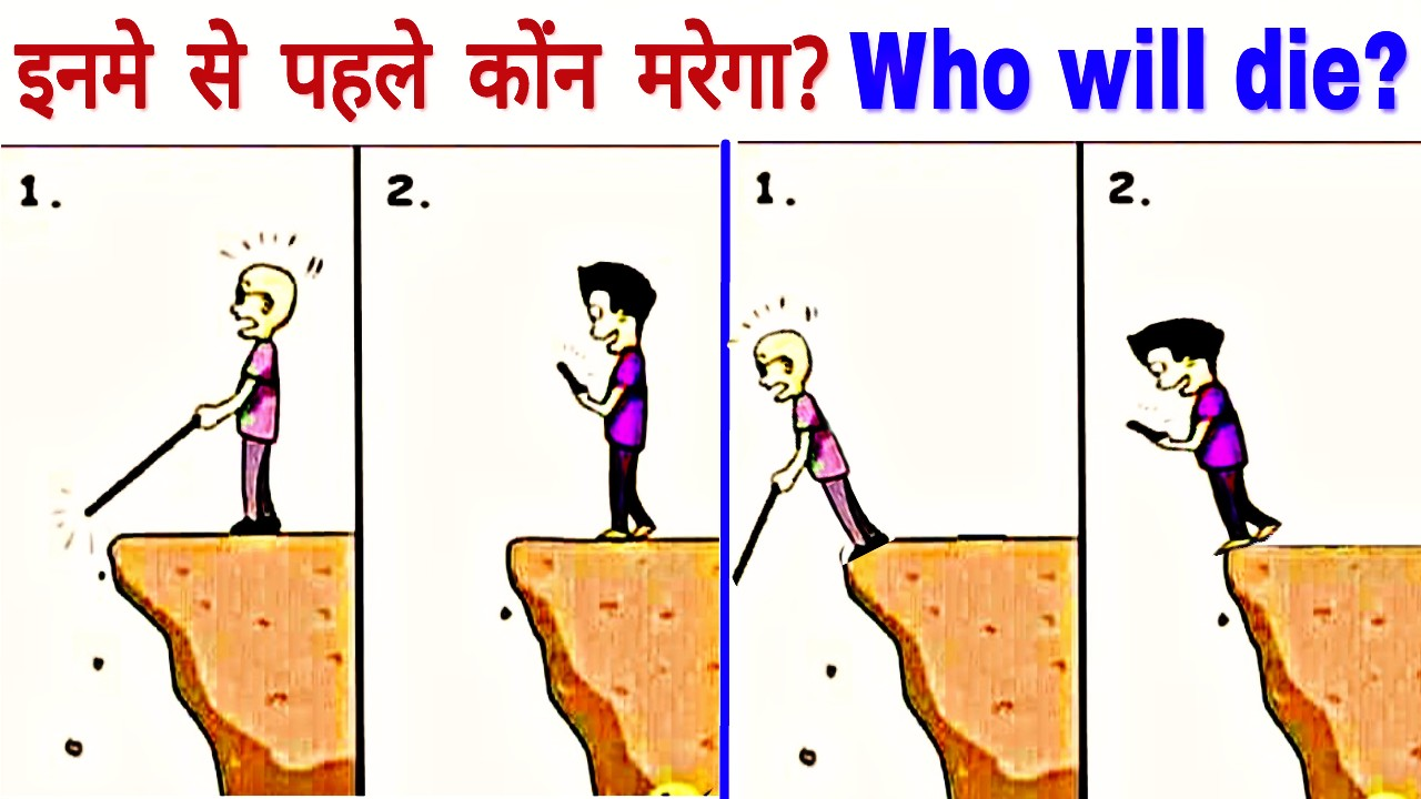 Whatsapp Puzzles With Answers In Hindi Hindi Puzzles For Whatsapp