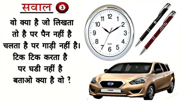 tricky riddles with answers in hindi - whatsapp puzzles with answers in hindi