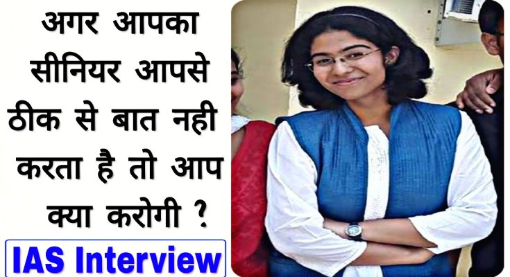 Ias interview in hindi Ias interview in hindi