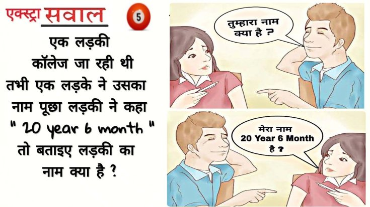 paheli question and answer in hindi - Paheli