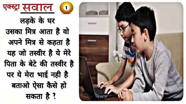 puzzle in hindi with answer - hindi puzzles with answers