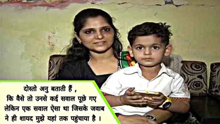 UPSC Topper anu kumari interview questions and answers