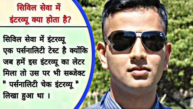 ias interview questions And answers Siddharth bahuguna