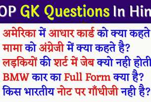 Important General Knowledge Question, top gk questions, Ias interview questions, general knowledge questions and answers, general knowledge quiz, top gk, gk question, gk tricks, gktoday, gk questions, general knowledge, current affairs, current gk 2018, current gk 2019, competitive exams Quiz, gk for competitive exam