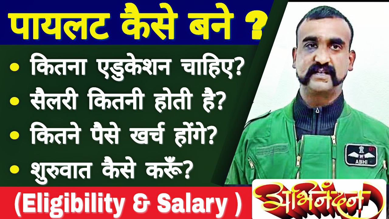 abhinandan pilot, abhinandan pilot video, abhinandan pilot release, abhinandan pilot release live, abhinandan pilot latest news, abhinandan pilot wife, abhinandan pilot family, abhinandan, india, abhinandan varthaman, abhinandan pilot video, indian pilot, abhinandan indian pilot, india pilot, india pilot release, india pilot video, india pilot arrested, india pilot release, india pilot news, india pilot video, how to become air india pilot, how to become pilot india, can indian pilots work in usa, abhinandan pilot, how to become a pilot, how to become a pilot in the air force, how to become a pilot in america, how to become a pilot in bangladesh, how to become a commercial pilot, how to become an airline pilot, how to become a helicopter pilot, how long does it take to become a pilot, how much does it cost to become a pilot, how long does it take to become a captain pilot, pilot, aviation, flying, flying beast, how to become a pilot in indian air force, how to become a pilot in the philippines, how to become a pilot in india, how to become a commercial pilot, how to become a fighter pilot, pilot kaise, pilot kaise bane, pilot kaise banate hai, pilot kaise bane puri jankari, pilot kaise bane, pilot kaise bante hain, pilot kaise karte hai, how pilot kaiser, why pilot kaiser, did pilot kaiser, loco pilot, pilot kaise bane, loco pilot kaise bane, pilot eligibility, pilot eligibility after 12th, pilot eligibility after graduation, pilot eligibility criteria, pilot eligibility requirements, pilot eligibility criteria, pilot eligibility after 12th, pilot training