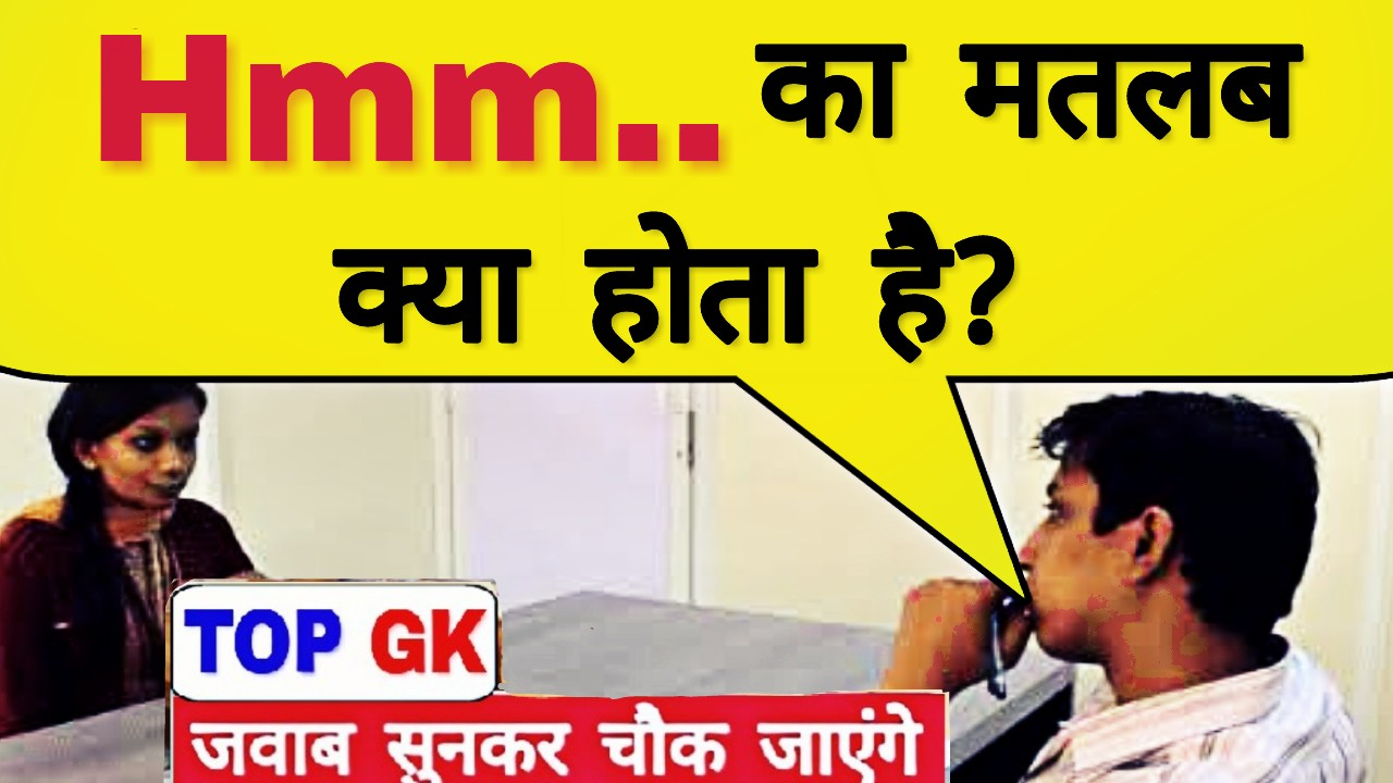Cool general knowledge questions, funny GK questions, best GK questions, funny and cool general knowledge questions, General Knowledge Questions with answers, Funny General Knowledge Questions, Funny General Knowledge Questions With Answers