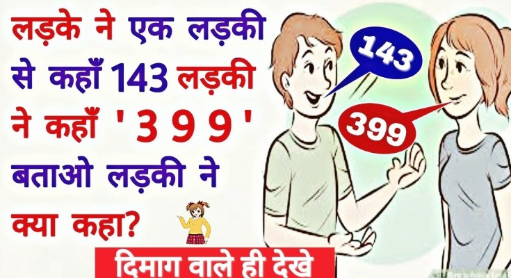 iq test sawal aur jawab, iq test, iq, test, sawal aur jawab, ladka ladki puzzle, ladki ka naam, riddles, hindi paheliyan, ek ladka ek ladki hotel puzzle, iq test sawal jawab, paheliyan, iq test with questions and answer, paheliyan in urdu with answer, paheliyan in hindi with answer, hindi paheliyan with answer, logical baniya, sawal jawab, funny sawal jawab, sawal hi jawab hai, sawal jawab hindi, sawal jawab in urdu, sawal jawab image, test your iq