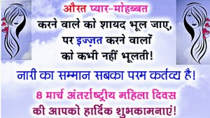 woman day, woman's day massage hindi, woman's day status, women day, women day, woman day quotes, women day 2019, womens day, women, women's day special,happy women's day, happy women's day song, happy women's day short film, happy women's day song for kid, happy women's day quotes, happy women's day wishes, happy women's day 2019, women's day, happy womens day status, happy womens day images, happy womens day images, women's day wishes, women's day wishes to colleagues, happy women's day wishes, women's day wishes quotes, women's day wishes for wife, women empowerment, happy women's day wishes, happy women's day wishes messages, happy women's day wishes cards, happy women's day wishes in hindi, women's day quotes, women's day quotes in gujarati, women's day quotes in kannada, women's day quotes in malayalam, women's day quotes poems, women's day quotes in english, women's day quotes michelle obama, happy women's day quotes, happy women's day quotes in malayalam, happy women's day quotes in malayalam, happy women's day quotes and sayings, happy women's day quotes in hindi, happy women's day, women's day, international women's day, happy women's day status, happy women's day whatsapp status, happy women's day status in hindi, happy women's day status in marathi, happy women's day status video, international women's day, women's day status, women's day status in tamil, women's day status in marathi, women's day status for whatsapp, women's day status in hindi, women's day status in marathi, women's day status video, women's day video, happy womens day status, womens day whatsapp status, womens day whatsapp status tamil, happy womens day status, women's day image, women's day images, happy women's day images, women's day drawing images, women's day images, women's day images with bible verses, women's day images free download, do women's day images, is women's day images, international womens day, happy women's day image, happy women's day images, happy women's day ima