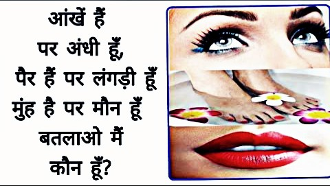 Puzzle Questions in hindi  with Answer