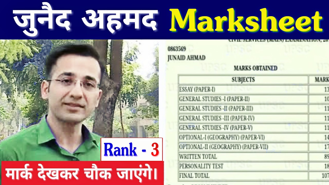 unaid Ahmad Marksheet 2018, upsc topper 2018-19 Junaid Ahmad Marksheet Junaid Ahmad mains Marksheet, junaid ahmad marks, junaid ahmad Marksheet 2018, junaid ahmad Marksheet 2019, junaid ahmad marks 2018, junaid ahmad marks 2019, junaid ahmad prelims marks, junaid ahmad mains marks, Upsc marks of junaid ahmad, UPSC topper 2018-19 junaid ahmad Marksheet , junaid ahmad mains Marksheet, junaid ahmad marks, junaid ahmad Marksheet 2018, junaid ahmad Marksheet 2019, junaid ahmad marks 2018, junaid ahmad marks 2019, junaid ahmad prelims marks, junaid ahmad mains marks, Upsc marks of junaid ahmad, junaid ahmad marksheet 2019, junaid ahmad, upsc topper, junaid ahmad prelims marks, junaid ahmad prelims mark sheet