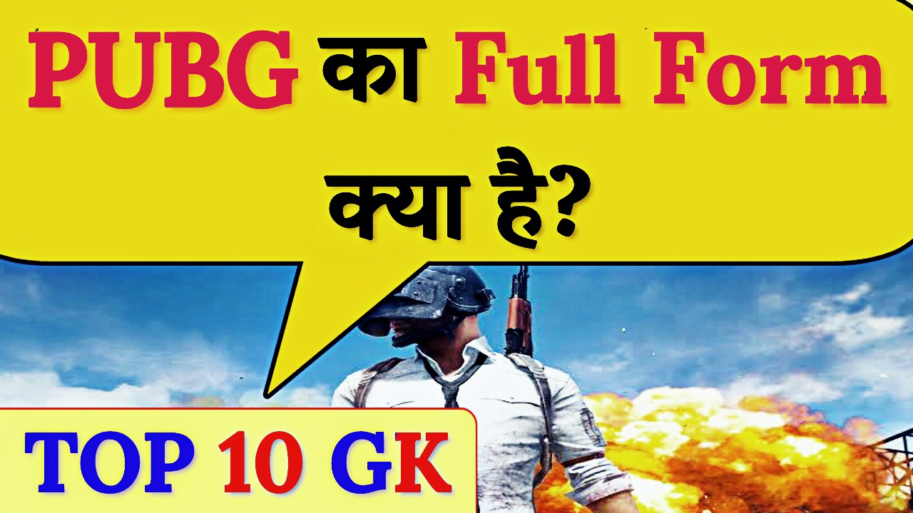 top gk questions in hindi 2019, top 10 gk questions in hindi 2019, gk, general knowledge, funny gk questions, funny gk questions in english with answers, funny gk questions and answers in hindi, funny gk questions and answers, funny gk questions in hindi, funny gk questions in hindi with answers, gk questions and answers,