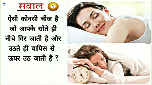 Funny Puzzle questions and answers in Hindi , Funny questions and answers in Hindi
