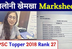 Saloni Khemka marksheet, UPSC topper 2018 Saloni Khemka Marksheet , Saloni Khemka mains Marksheet, Saloni Khemka marks, Saloni Khemka 2018, Saloni Khemka Marksheet 2019, Saloni Khemka marks 2018, Saloni Khemka marks 2019, Saloni Khemka prelims marks, Saloni Khemka mains marks, Upsc marks of Saloni Khemka, Saloni Khemka marksheet 2019, Saloni Khemka ias marksheet,