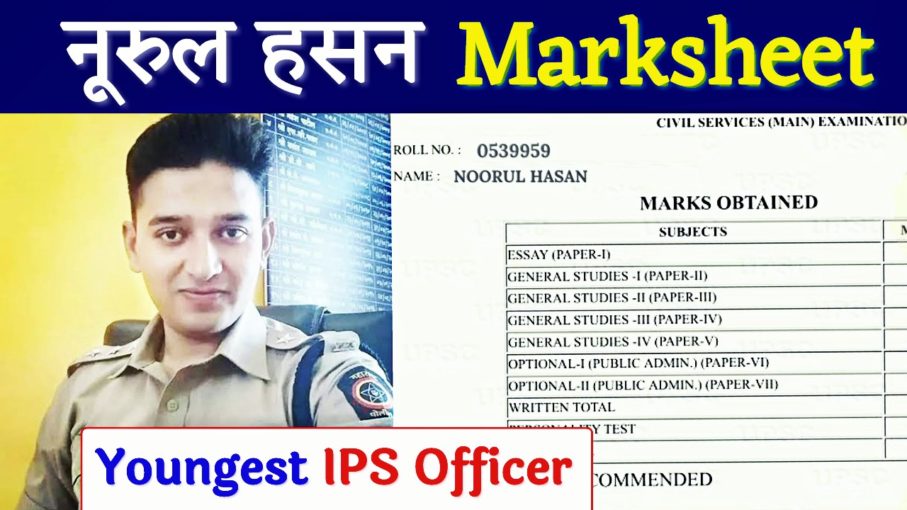 Noorul Hasan marksheet,UPSC topper 2014 Noorul Hasan Marksheet , Noorul Hasan mains Marksheet, Noorul Hasan marks, Noorul Hasan marks 2016, Noorul Hasan prelims marks, Upsc marks of Noorul Hasan, Noorul Hasan Optional Subject marksheet, Noorul Hasan marksheet upsc, Noorul Hasan optional subject,