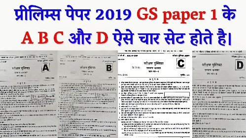 upsc prelims 2019, upsc prelims 2019 preparation strategy in hindi, upsc prelims 2019 analysis, upsc prelims 2019 expected questions, upsc prelims 2019 question paper, upsc prelims 2019 answer key, upsc prelims 2019 expected cut off, upsc, ias, upsc 2019, upsc preparation, upsc prelims 2019 question paper, upsc prelims 2019 question paper in hindi, upsc prelims 2019 question paper pdf in hindi, upsc prelims 2019 question paper pdf, upsc prelims 2019 question paper in hindi, upsc prelims 2019 answer key, upsc prelims 2019 answer key set b, upsc prelims 2019 answer key set a, upsc ese 2019 prelims answer key, upsc 2019 answer key