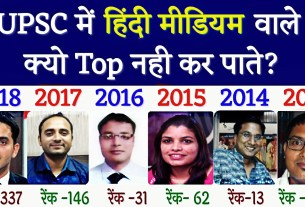 ias hindi medium topper 2013, ias hindi medium topper 2014, ias hindi medium topper 2015, ias hindi medium topper 2016, ias hindi medium topper 2017, ias hindi medium topper 2018, Upsc hindi medium topper 2013, Upsc hindi medium topper 2014, Upsc hindi medium topper 2015, Upsc hindi medium topper 2016, Upsc hindi medium topper 2017, Upsc hindi medium topper 2018,