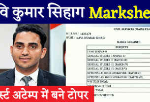 Ravi Kumar Sihag marksheet, UPSC topper 2018 Ravi Kumar Sihag Marksheet , Ravi Kumar Sihag mains Marksheet, Ravi Kumar Sihag marks, Ravi Kumar Sihag marks 208, Ravi Kumar Sihag prelims marks, Upsc marks of Ravi Kumar Sihag , Ravi Kumar Sihag Optional Subject marksheet, Ravi Kumar Sihag marksheet upsc, Ravi Kumar Sihag optional subject, Hindi medium topper Ravi Kumar Sihag marksheet