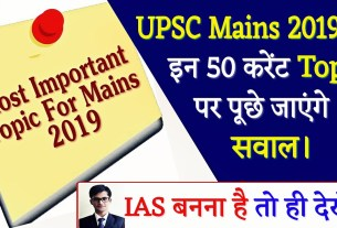 Remove term: ias iasRemove term: ias exam ias examRemove term: upsc upscRemove term: upsc main exam syllabus upsc main exam syllabusRemove term: upsc main syllabus upsc main syllabusRemove term: upsc main syllabus 2019 upsc main syllabus 2019Remove term: upsc main syllabus in hindi upsc main syllabus in hindiRemove term: Upsc mains answer writing tips Upsc mains answer writing tipsRemove term: Upsc mains answer writing Topic Upsc mains answer writing TopicRemove term: upsc mains current affairs topics upsc mains current affairs topicsRemove term: Upsc mains current topics Upsc mains current topicsRemove term: Upsc mains important topics Upsc mains important topicsRemove term: Upsc mains syllabus Upsc mains syllabusRemove term: Upsc mains syllabus 2019 Upsc mains syllabus 2019Remove term: upsc syllabus upsc syllabusRemove term: upsc syllabus 2019 upsc syllabus 2019