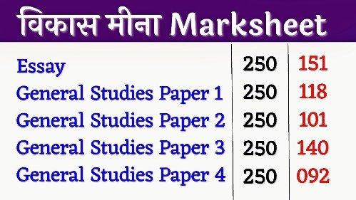 Vikas meena marksheet, UPSC topper 2017 vikas meena Marksheet , vikas meena mains Marksheet, vikas meena marks, vikas meena marks , vikas meena prelims marks, Upsc marks of vikas meen , vikas meena Optional Subject marksheet, vikas meena marksheet upsc, vikas meena optional subject, Hindi medium topper vikas meena