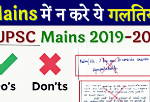 Upsc has released guidelines for upsc cse 2019