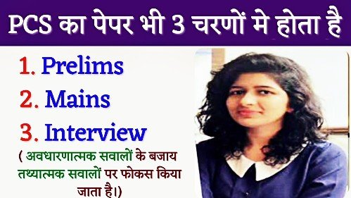 ias and pcs, ias, ias vs pcs, ias and pcs difference, ias and pcs movie, ias and pcs interview, ias and pcs full form, ias and pcs syllabus, ias and pcs difference. ias and pcs difference in hindi, difference between ias and pcs syllabus, difference between ias and pcs in english, difference between ias and pcs, ias aur pcs , ias aur pcs, ias aur pcs me kya antar hai, आईएएस और पीसीएस में क्या अंतर है