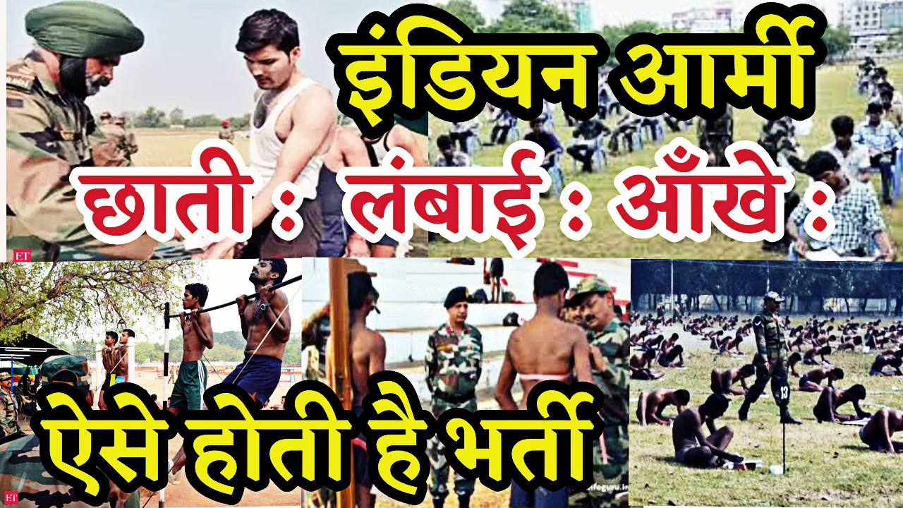 Indian army kaise join kare, Army ki taiyari kaise kare, how to prepare Indian army, Indian army eligibility, Indian army age limit, indian army education, Indian army Physical test, indian army medical test, Indian army written test, bhartiya sena kaise join kare, bhartiya sena ki taiyari kaise kare, Indian army, bhartiya sena, eligible