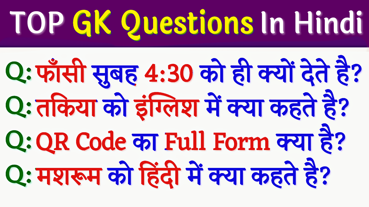 gk questions in hindi with answers 2018, gk questions in hindi with answers 2019, gk important question in hindi, gk question answer in hindi 2019, most important general knowledge questions in hindi, gk question in hindi 2019, 50 gk questions and answers in hindi, gk question in hindi 2018