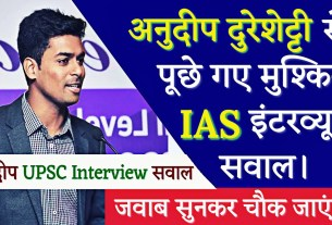 Anudeep durishetty Upsc interview questions