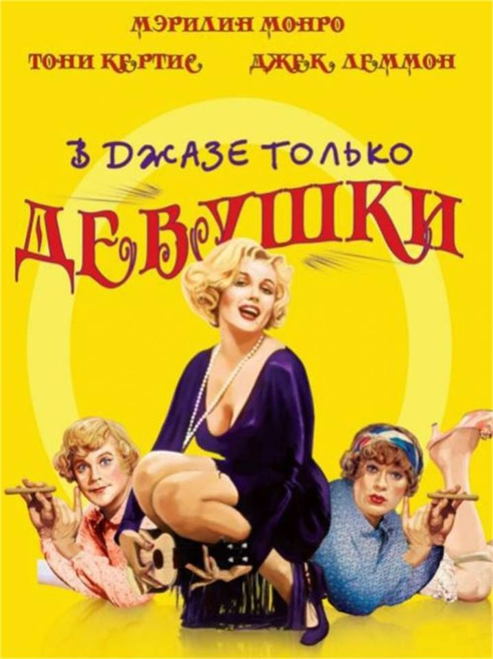 Some Like It Hot - Russian Poster