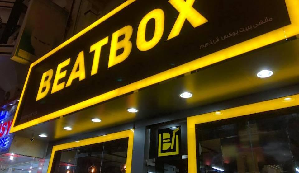 Beatbox Cafe