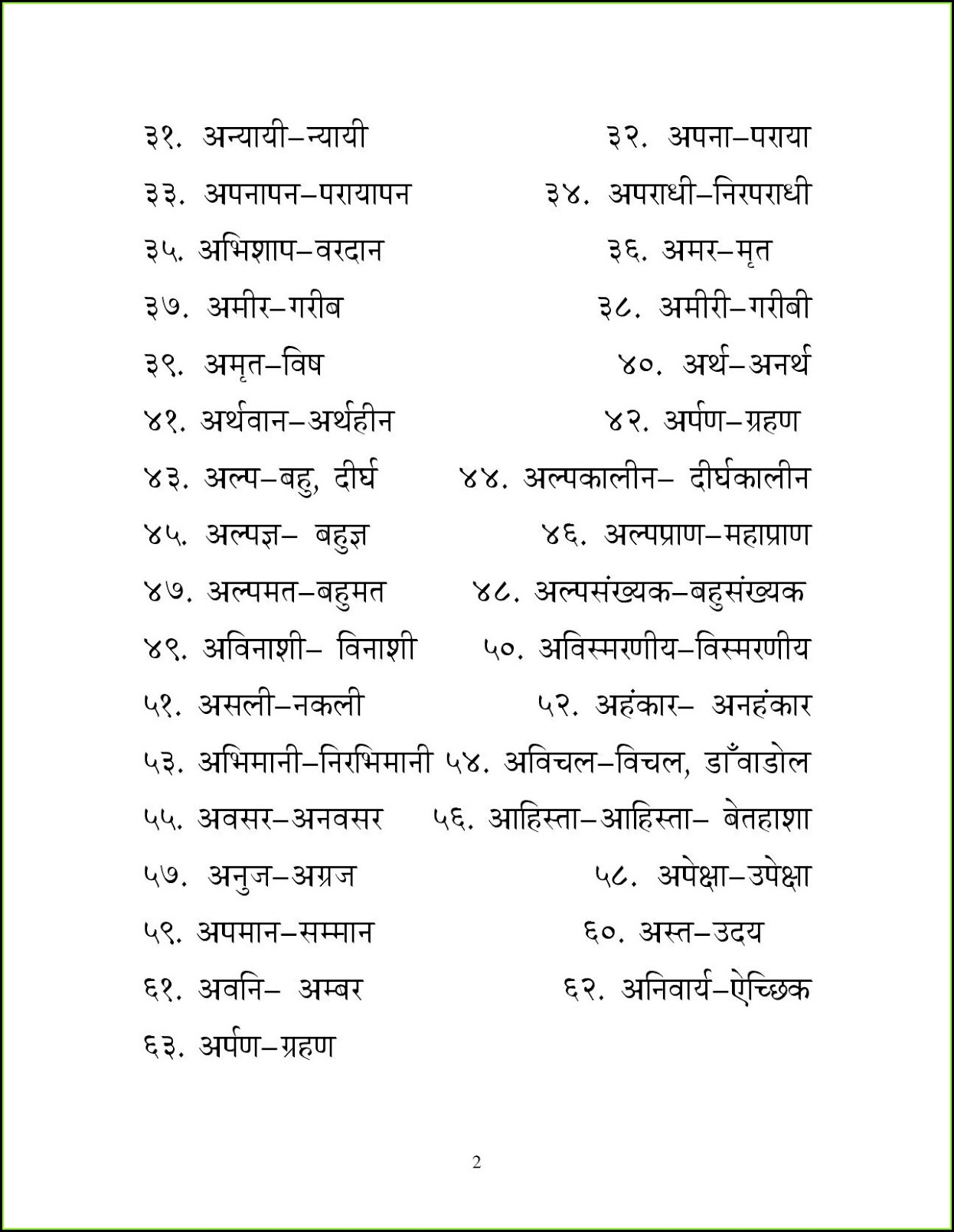 Hindi Worksheet Kriya Printable Worksheets And Activities For Teachers Parents Tutors And Homeschool Families