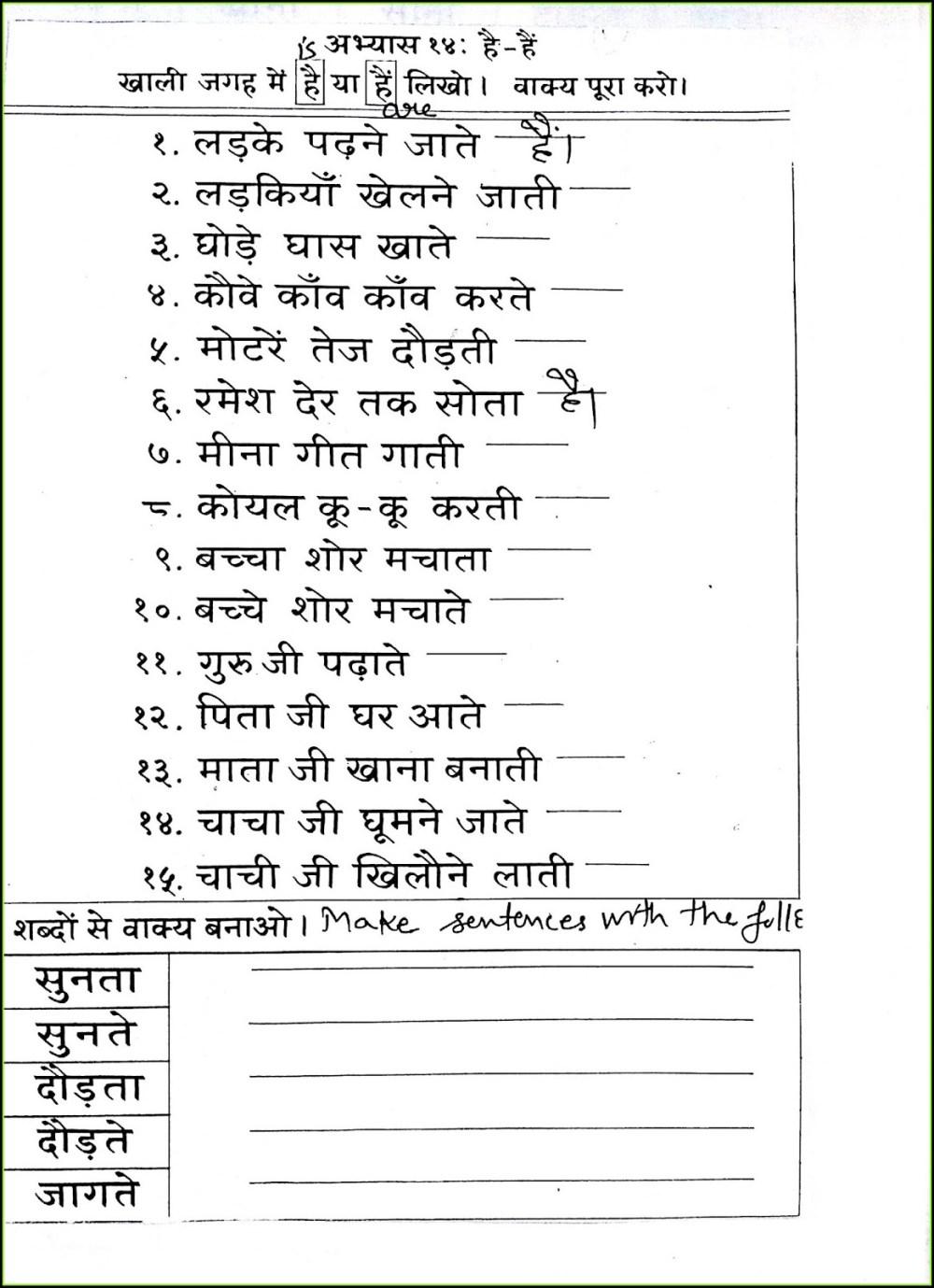 medium resolution of Hindi Ling Worksheet   Printable Worksheets and Activities for Teachers