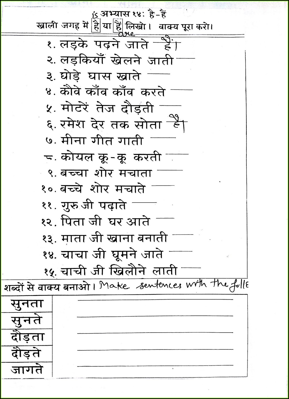 hight resolution of Hindi Ling Worksheet   Printable Worksheets and Activities for Teachers