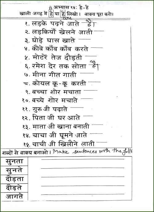 small resolution of Hindi Ling Worksheet   Printable Worksheets and Activities for Teachers