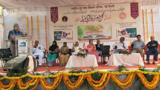 21st National Urdu Book Fair inaugurated in Solapur - a treasure-house of Urdu books