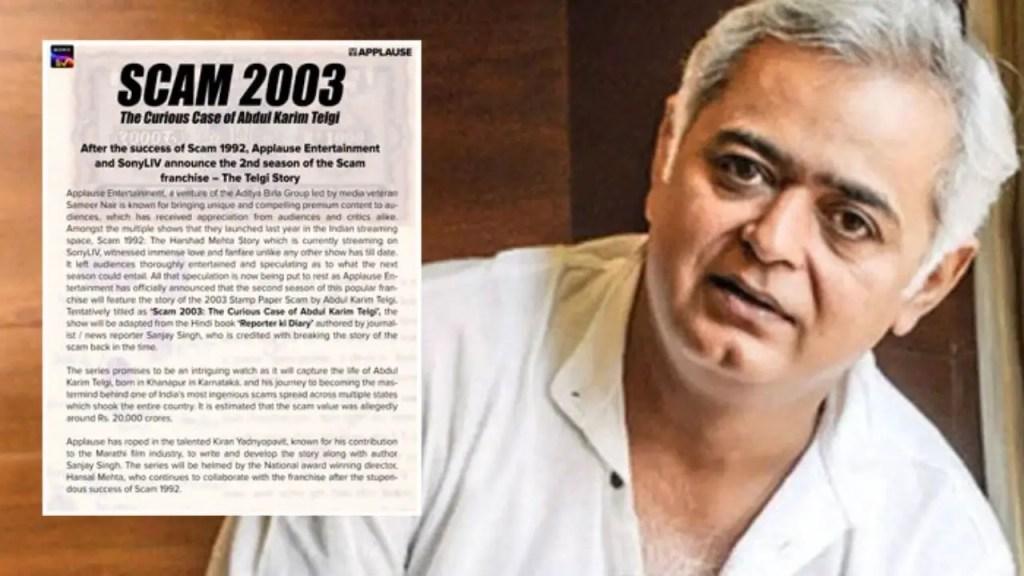 Scam 2003