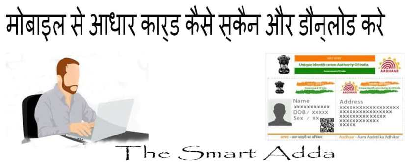 download adhar card on mobile