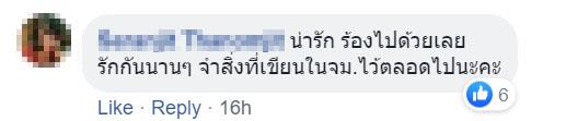 Thai police cadet cries receiving girlfriend letter