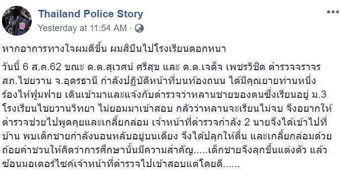 police persuade boy to go to school