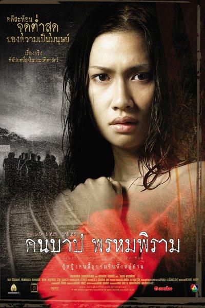 ThaiCrimes phrom phiram movie