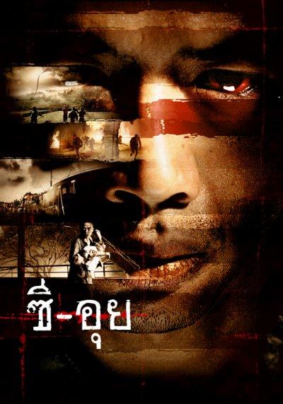 ThaiCrimes 2004 movie