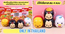 Kellogg's Corn Flakes Has A Disney Tsum Tsum Cup Collection Available Only In Thailand
